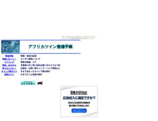 africa.gozaru.jp screenshot
