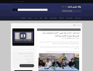 afrinnews.wordpress.com screenshot