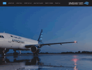 afriqiyah.aero screenshot