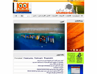 aftab.cc screenshot