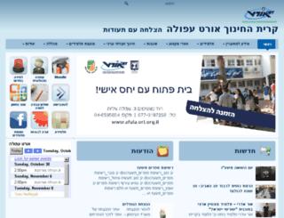 afula.ort.org.il screenshot