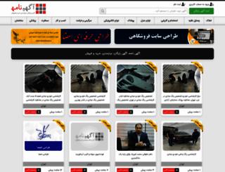 agahiname.com screenshot