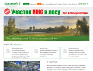 agalatovo3.ru screenshot