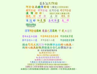 agama.buddhason.org screenshot