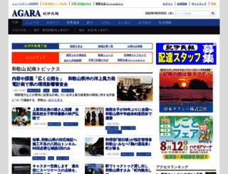 agara.co.jp screenshot
