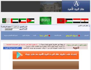 agaralbaitalameen.com screenshot