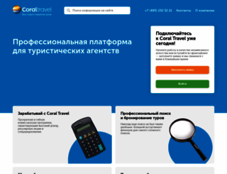 agency.coral.ru screenshot