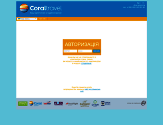 agency.coraltravel.ua screenshot