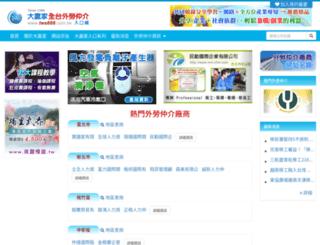 agency.twinner.com.tw screenshot