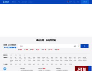 agent.dns.com.cn screenshot