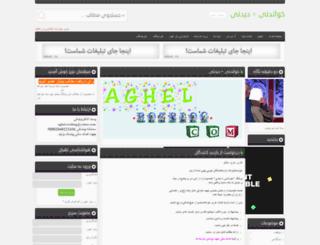 aghel.rozblog.com screenshot