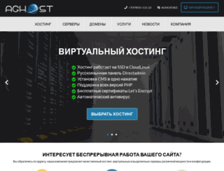 aghost.biz screenshot
