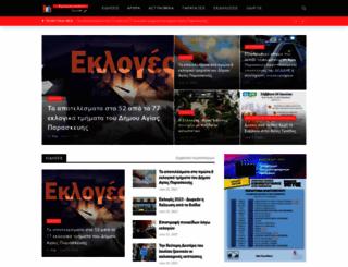 agiaparaskevi-guide.gr screenshot