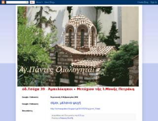 agioipantess.blogspot.com screenshot