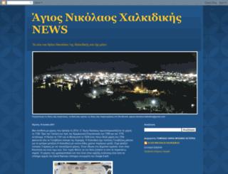 agiosnikolaoshalkidikis.blogspot.com screenshot