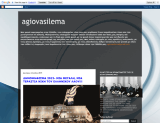 agiovasilema.blogspot.com screenshot