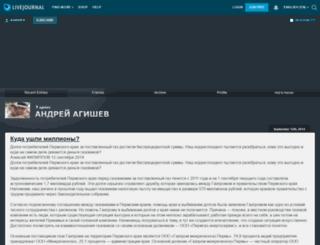 agishev.livejournal.com screenshot