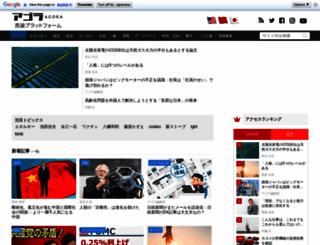 agora-web.jp screenshot
