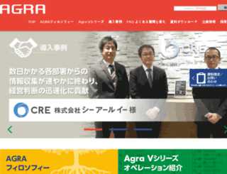 agra-japan.com screenshot
