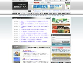agri-biz.jp screenshot