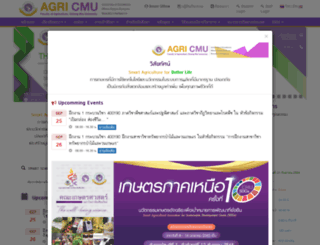 agri.cmu.ac.th screenshot