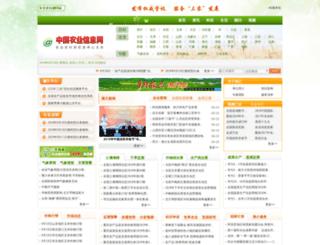 agri.gov.cn screenshot