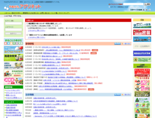 agrin.jp screenshot