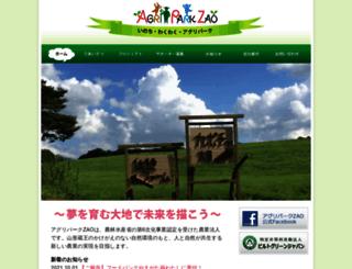 agrizao.co.jp screenshot