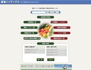 agro.jp screenshot