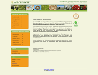 agroepiloges.gr screenshot