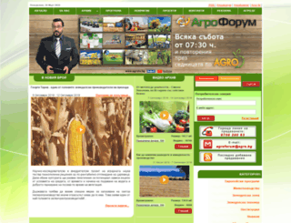 agroforum.bg screenshot