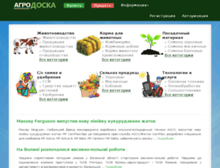 agromachine.org.ua screenshot