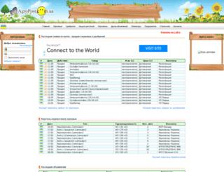 agropost.com.ua screenshot