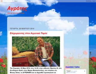 agrotisgr.blogspot.gr screenshot