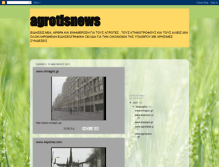 agrotisnews.blogspot.com screenshot