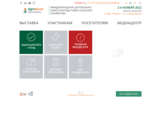 agroworld.kz screenshot