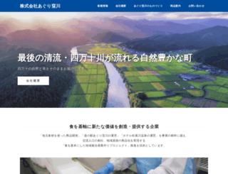 aguri-kubokawa.co.jp screenshot