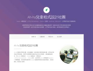 ah-ha.com.tw screenshot