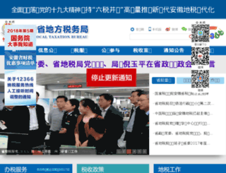 ah-l-tax.gov.cn screenshot