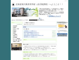 ah.hokkaido-c.ed.jp screenshot