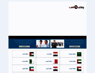 ah.jobs-arab.com screenshot