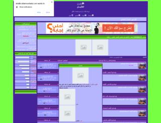 ahalile.ahlamountada.com screenshot