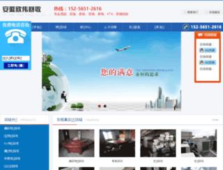 ahhuishou.com screenshot