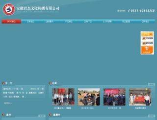 ahjunjie.cn screenshot