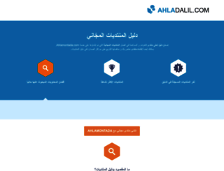 ahladalil.com screenshot