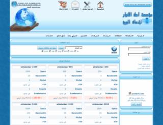 ahlalanbar.com screenshot