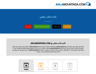 ahlamountada.com screenshot