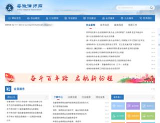 ahlawyer.org.cn screenshot