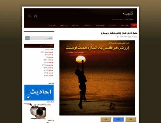 ahlolbait.blog.ir screenshot