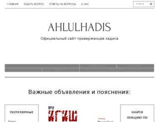 ahlulhadis.ru screenshot